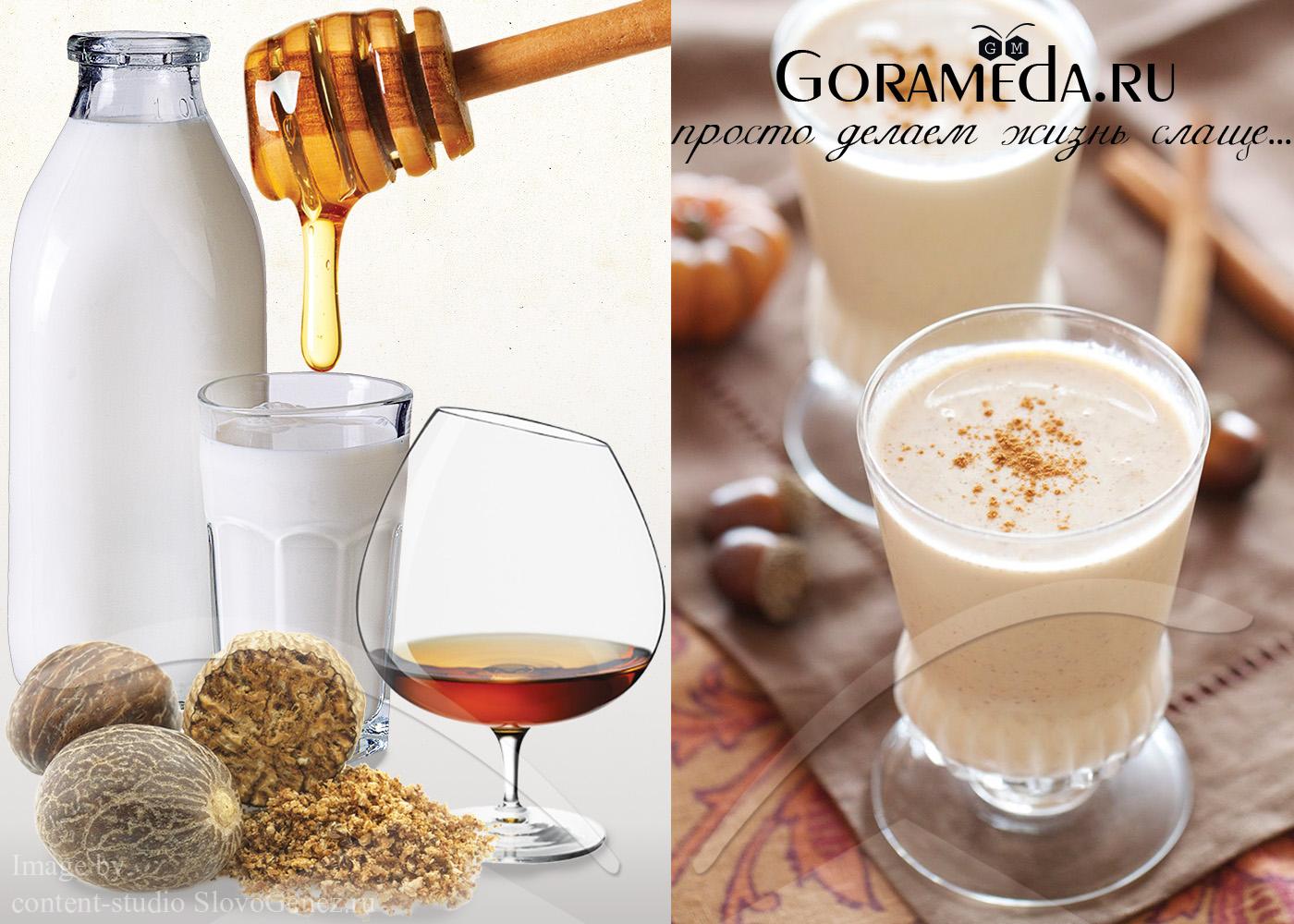 рецепт молочного коктейля с коньяком