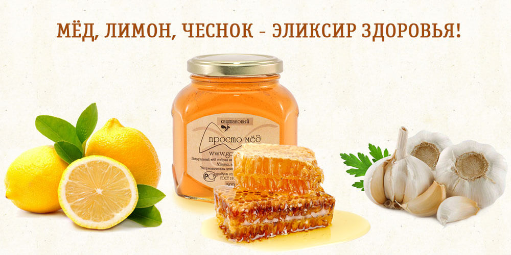 Чистка сосудов медом чеснок и лимоном