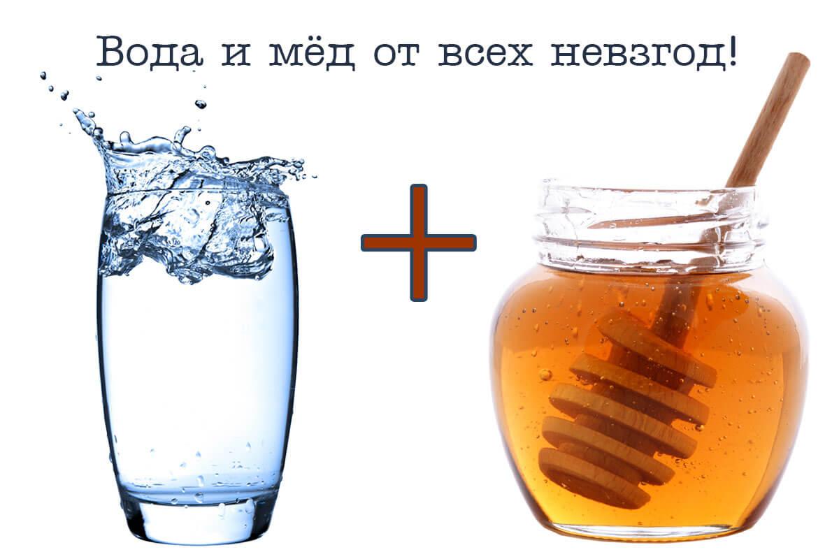 вода и мёд польза